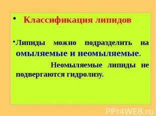 Классификация липидов Классификация липидов Липиды можно подразделить на омыляем
