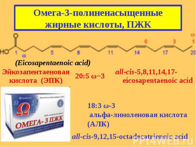 Омега-3-полиненасыщенные жирные кислоты, ПЖК