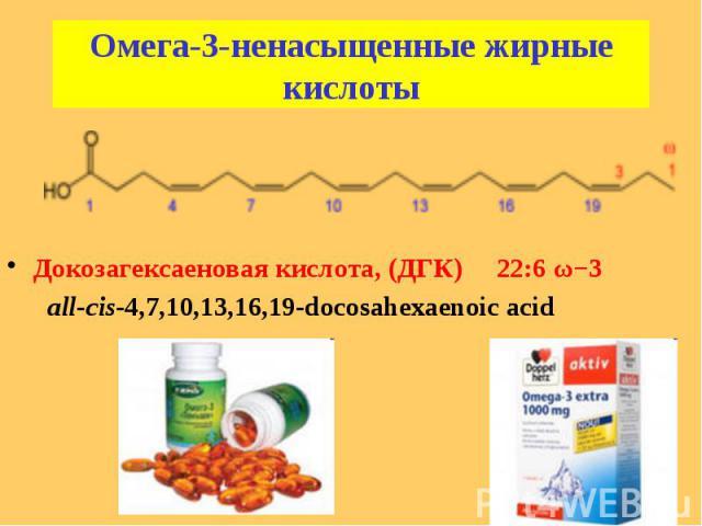 Омега-3-ненасыщенные жирные кислоты Докозагексаеновая кислота, (ДГК) 22:6 ω−3 all-cis-4,7,10,13,16,19-docosahexaenoic acid