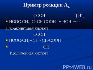 Пример реакции АЕ СООН [ Н+ ] НООС-СН2 –С=СН-СООН + НОН ─→ Цис-аконитовая кислот