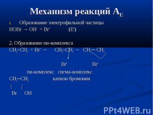 Механизм реакций АЕ Образование электрофильной частицы HOBr → OH- + Br+ (E+) 2.