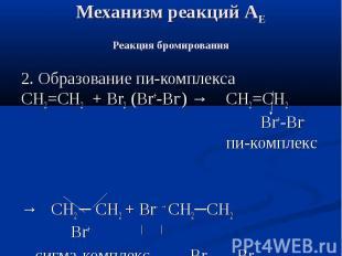 Механизм реакций АЕ Реакция бромирования 2. Образование пи-комплекса СН2=СН2 + B