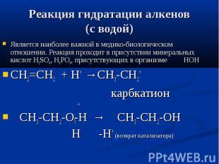 Реакция гидратации алкенов (с водой) Является наиболее важной в медико-биологиче