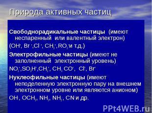 Природа активных частиц Свободнорадикальные частицы (имеют неспаренный или вален