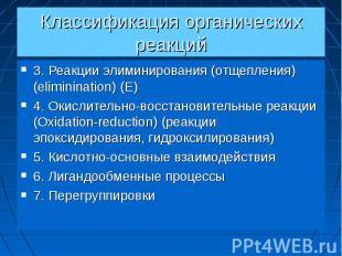 Классификация органических реакций 3. Реакции элиминирования (отщепления) (elimi