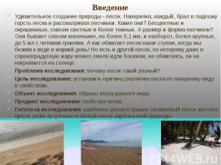 Удивительное создание природы - песок. Наверняка, каждый, брал в ладошку горсть