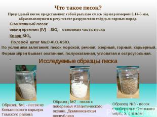 Силикатный песок Силикатный песок оксид кремния (IV) – SiО2 – основная часть пес