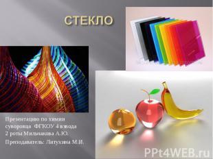 Презентацию по химии суворовца ФГКОУ 4 взвода 2 роты Мильчакова А.Ю. Презентацию