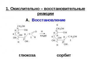 А. Восстановление А. Восстановление глюкоза сорбит