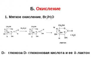 1. Мягкое окисление, Br2/H2O 1. Мягкое окисление, Br2/H2O
