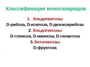 Альдопентозы Альдопентозы D-рибоза, D-ксилоза, D-дезоксирибоза 2. Альдогексозы D