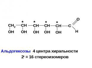 Альдогексозы 4 центра хиральности 24 = 16 стереоизомеров