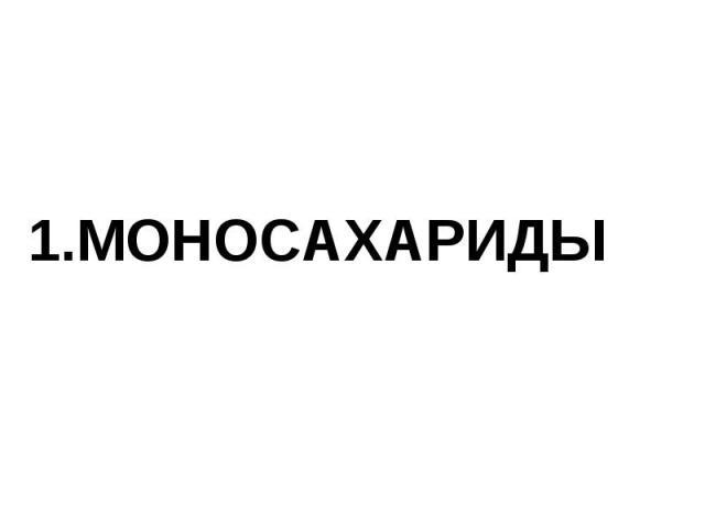 1.МОНОСАХАРИДЫ