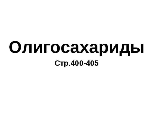 Олигосахариды Стр.400-405