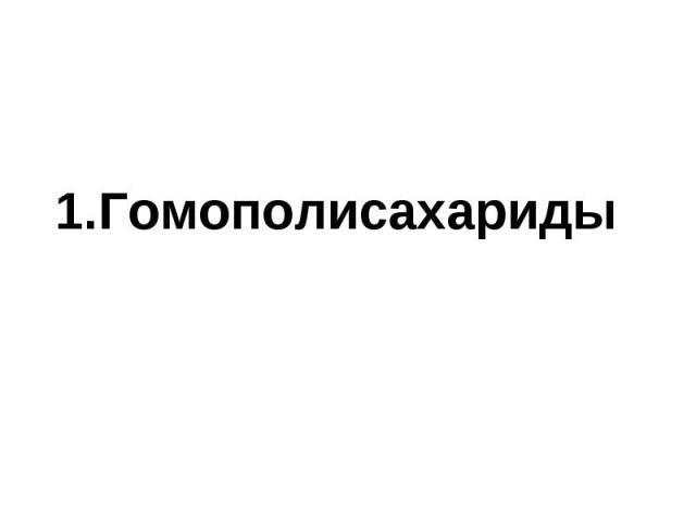 1.Гомополисахариды 1.Гомополисахариды