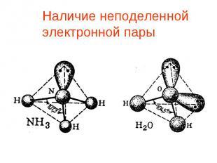 Наличие неподеленной электронной пары