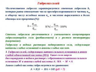 Количественно гидролиз характеризуется степенью гидролиза h, которая равна отнош