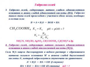 3. Гидролиз солей, содержащих катион слабого однокислотного основания и анион сл