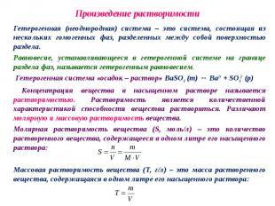 Гетерогенная (неоднородная) система – это система, состоящая из нескольких гомог