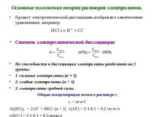 Процесс электролитической диссоциации изображают химическими уравнениями, наприм