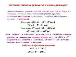 В соответствие с протолитической теорией Бренстеда и Лоури все частицы, способны