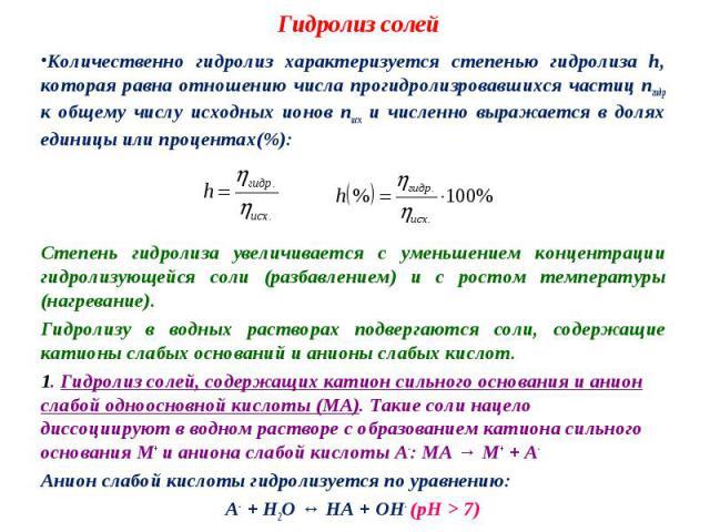 Количественно гидролиз характеризуется степенью гидролиза h, которая равна отношению числа прогидролизровавшихся частиц nгидр к общему числу исходных ионов nисх и численно выражается в долях единицы или процентах(%): Количественно гидролиз характери…