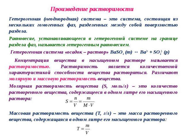 Гетерогенная (неоднородная) система – это система, состоящая из нескольких гомогенных фаз, разделенных между собой поверхностью раздела. Гетерогенная (неоднородная) система – это система, состоящая из нескольких гомогенных фаз, разделенных между соб…