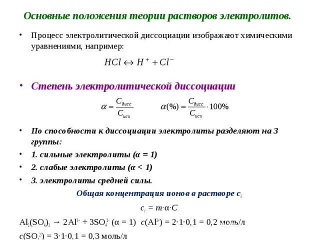 Процесс электролитической диссоциации изображают химическими уравнениями, например: Процесс электролитической диссоциации изображают химическими уравнениями, например: Степень электролитической диссоциации По способности к диссоциации электролиты ра…