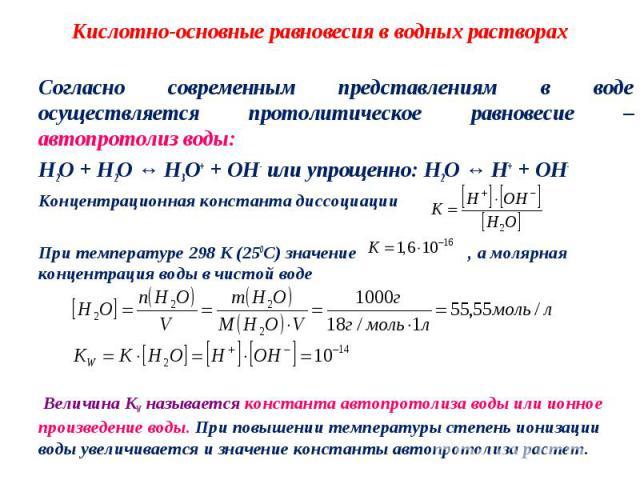 Согласно современным представлениям в воде осуществляется протолитическое равновесие – автопротолиз воды: Согласно современным представлениям в воде осуществляется протолитическое равновесие – автопротолиз воды: Н2О + Н2О ↔ Н3О+ + ОН- или упрощенно:…