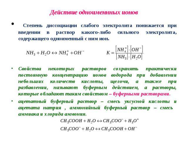 Степень диссоциации слабого электролита понижается при введении в раствор какого-либо сильного электролита, содержащего одноименный с ним ион. Степень диссоциации слабого электролита понижается при введении в раствор какого-либо сильного электролита…