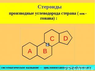 Стероиды Стероиды производные углеводорода стерана ( нов.-гонана):