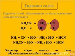 NH4CN = NH4+ + CN─ NH4CN = NH4+ + CN─ H2O = OH─ + H+ NH4+ + CN- + H2O = NH3 ● H2