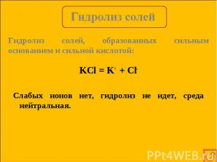 KCl = K+ + Cl- KCl = K+ + Cl- Слабых ионов нет, гидролиз не идет, среда нейтраль