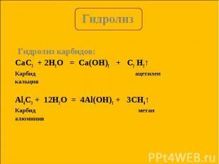Гидролиз карбидов: Гидролиз карбидов: CaC2 + 2H2O = Ca(OH)2 + C2 H2↑ Карбид ацет