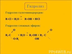 Гидролиз галогеноводородов: Гидролиз галогеноводородов: t, OH R-Cl + H2O ↔ R-OH