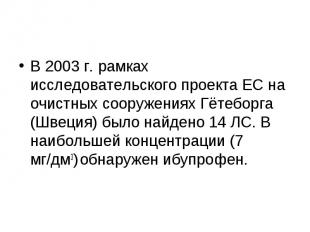 В 2003 г. рамках исследовательского проекта ЕС на очистных сооружениях Гётеборга