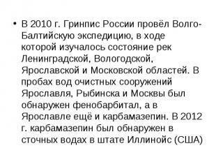 В 2010 г. Гринпис России провёл Волго-Балтийскую экспедицию, в ходе которой изуч