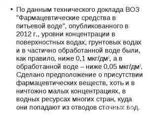 """По данным технического доклада ВОЗ """"Фармацевтические средства в питьевой во"""