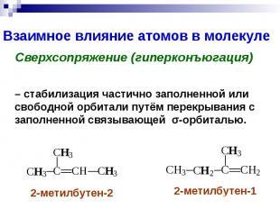 Взаимное влияние атомов в молекуле Сверхсопряжение (гиперконъюгация)
