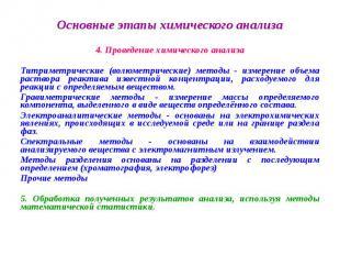 4. Проведение химического анализа 4. Проведение химического анализа Титриметриче