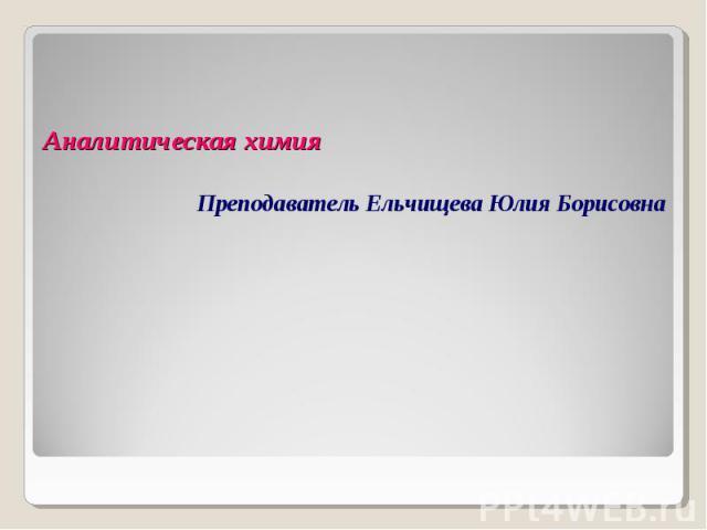 Преподаватель Ельчищева Юлия Борисовна Преподаватель Ельчищева Юлия Борисовна