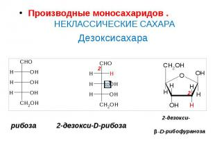 Производные моносахаридов . НЕКЛАССИЧЕСКИЕ САХАРА Производные моносахаридов . НЕ