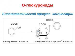 О-глюкурониды