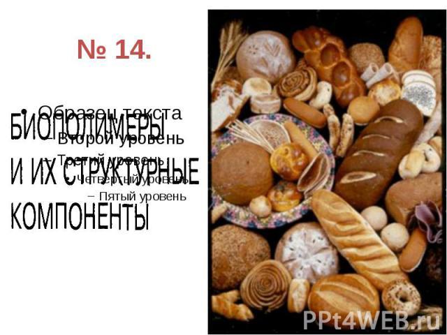 № 14.