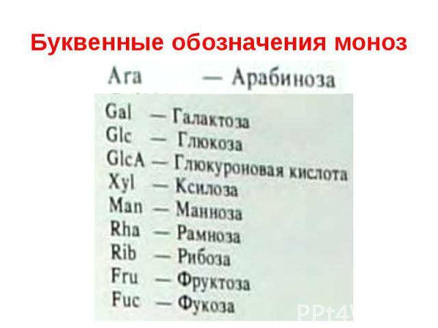 Буквенные обозначения моноз