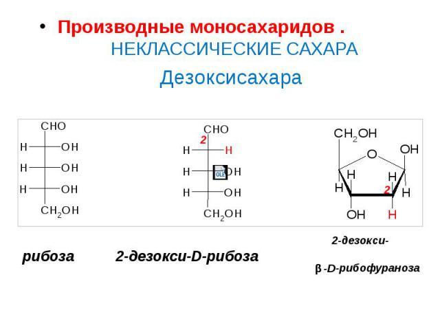 Производные моносахаридов . НЕКЛАССИЧЕСКИЕ САХАРА Производные моносахаридов . НЕКЛАССИЧЕСКИЕ САХАРА Дезоксисахара