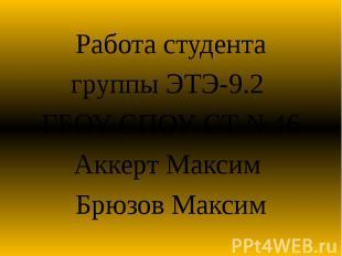 Работа студента Работа студента группы ЭТЭ-9.2 ГБОУ СПОУ СТ №46 Аккерт Максим Бр