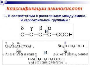 Классификации аминокислот 1. В соответствии с расстоянием между амино- и карбокс