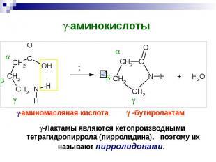 -аминокислоты