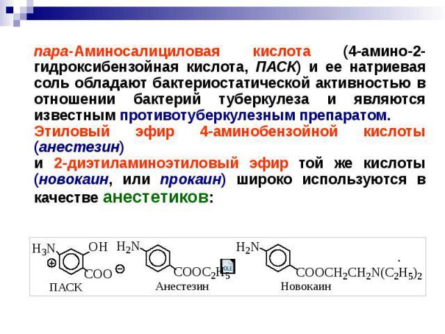 пара-Аминосалициловая кислота (4-амино-2-гидроксибензойная кислота, ПАСК) и ее натриевая соль обладают бактериостатической активностью в отношении бактерий туберкулеза и являются известным противотуберкулезным препаратом. пара-Аминосалициловая кисло…